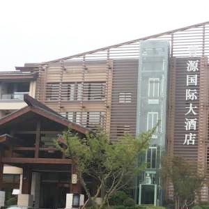 青源国际大酒店