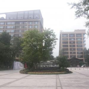 青城豪生大酒店